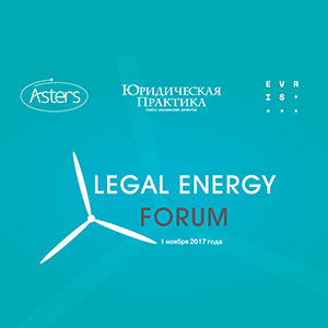Legal Energy Forum
